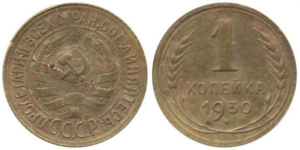 1 копейки 1930 года