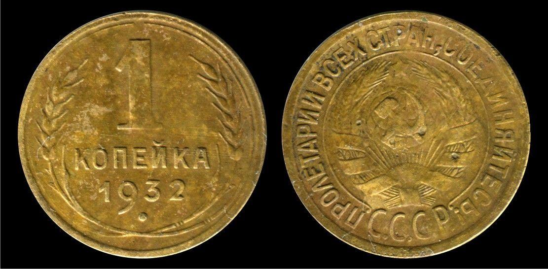 1 копейка 1932 года