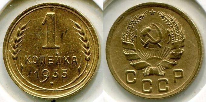 1 копейка 1935 года