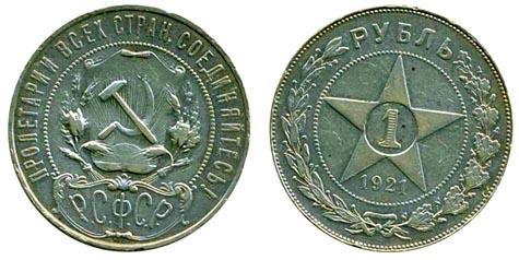 1 рубль 1921 года серебро