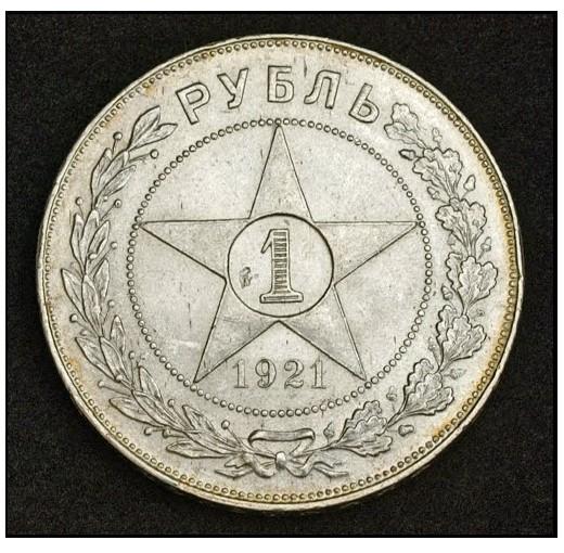 1 рубль 1921 года