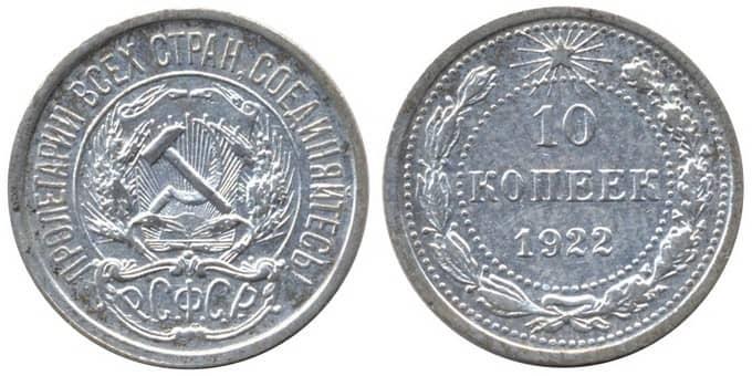 10 копеек 1922 года серебро