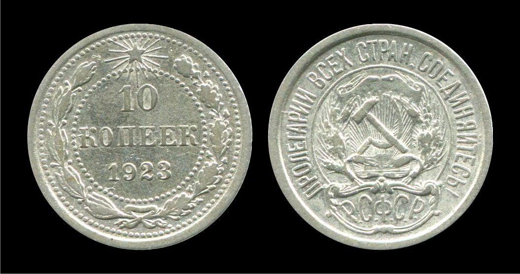 10 копеек 1923 года серебро