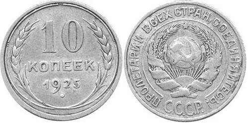 10 копеек 1925 года серебро