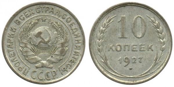 10 копеек 1927 года серебро