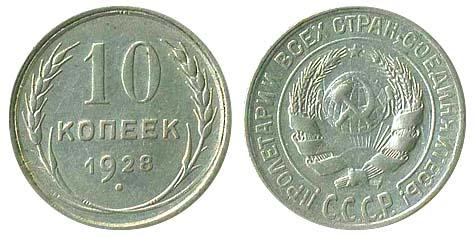 10 копеек 1928 года серебро