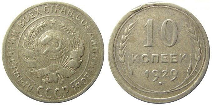 10 копеек 1929 года серебро