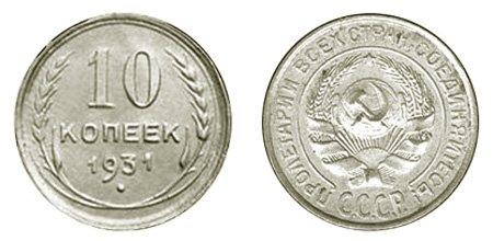 10 копеек 1931 года серебро