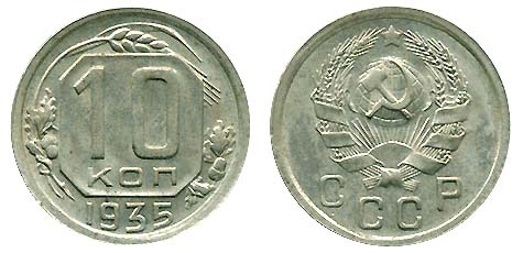 10 копеек 1935 года