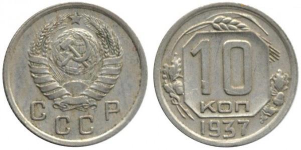 10 копеек 1937 года