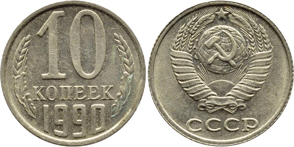 10 копеек 1990 года
