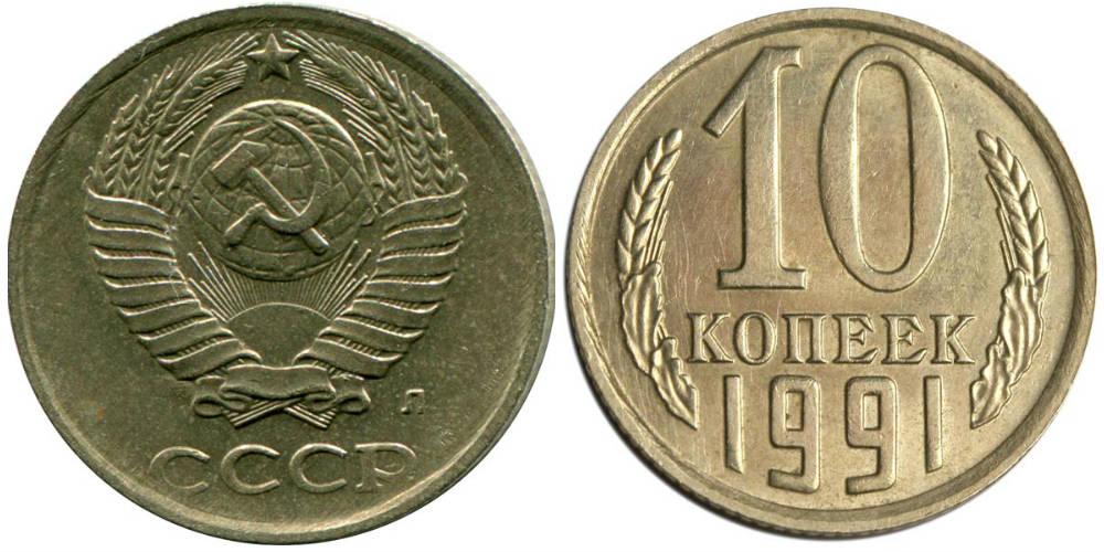 10 копеек 1991 года ЛМД