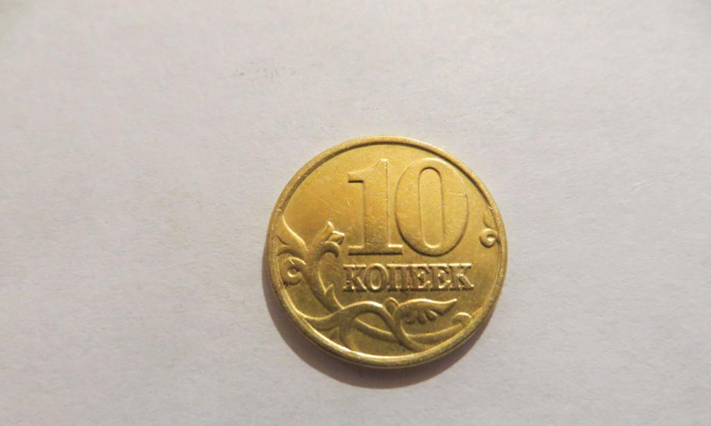 10 копеек 2000 года сп