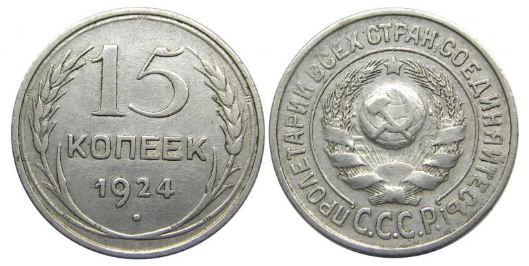 15 копеек 1924 года серебро