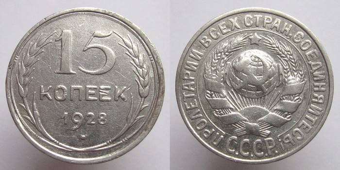 15 копеек 1928 года серебро