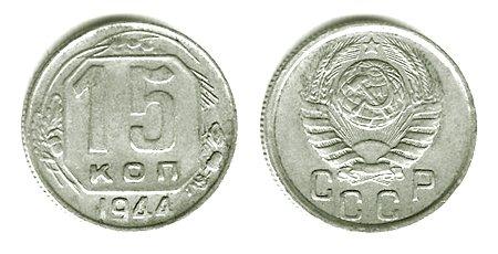 15 копеек 1944 года