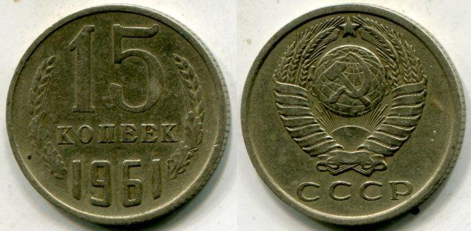 15 копеек 1961 года