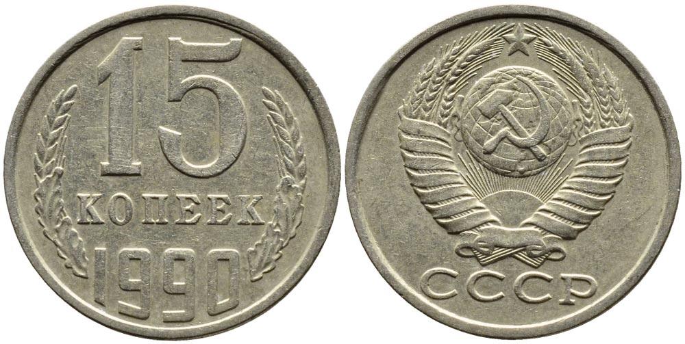 15 копеек 1990 года