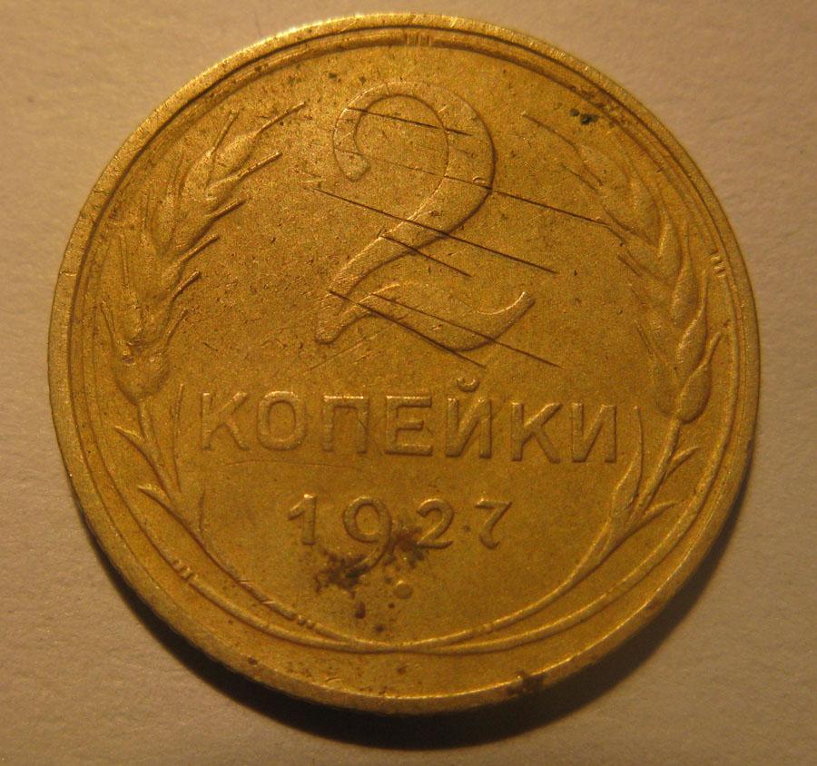 2 копейки 1927 года