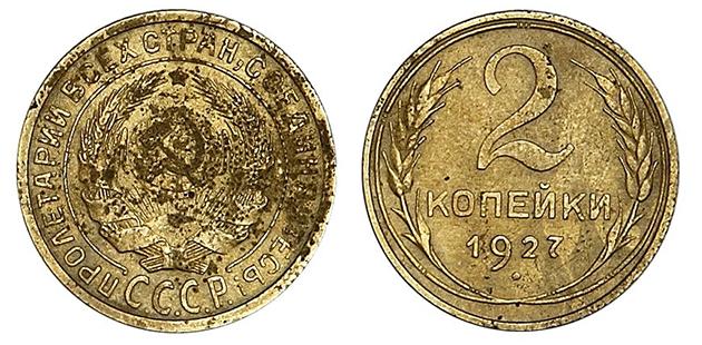 Монета 2 копейки 1927 года