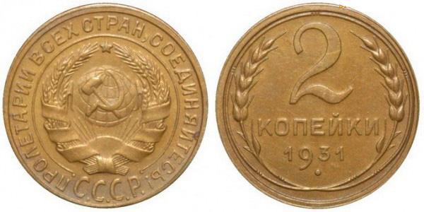 2 копейки 1931 года
