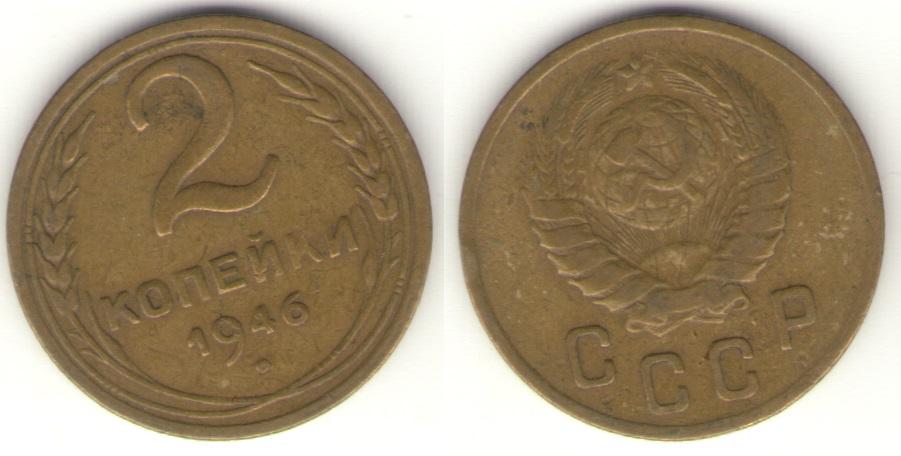 2 копейки 1946 года