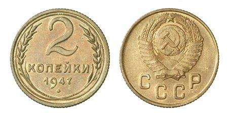 2 копейки 1947 года