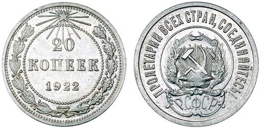 20 копеек 1922 года серебро