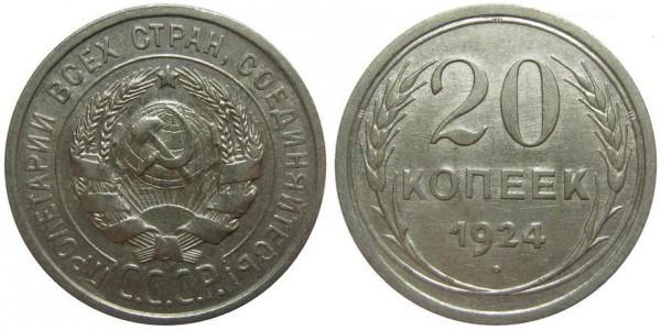 20 копеек 1924 года серебро