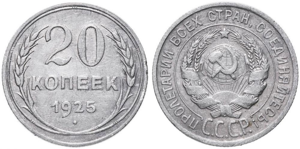 Монета 20 копеек 1925 года серебро
