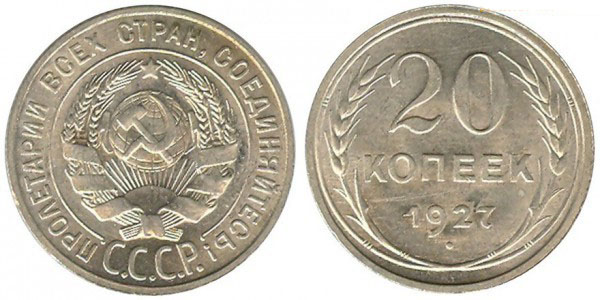20 копеек 1927 года серебро