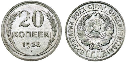 Монета 20 копеек 1928 года серебро