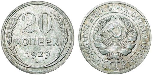 20 копеек 1929 года