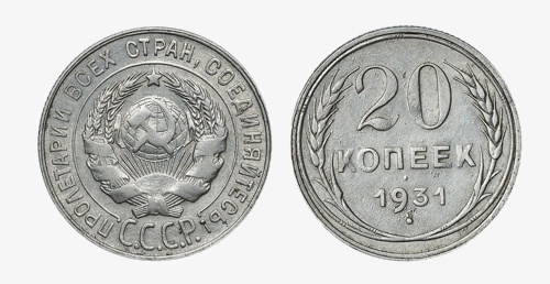 20 копеек 1931 года серебро