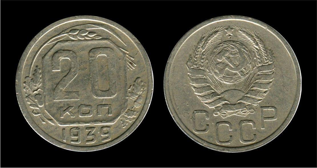 20 копеек 1939 года