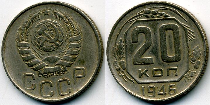 20 копеек 1946 года