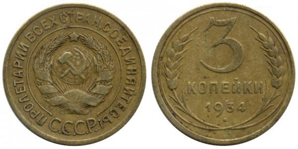 3 копейки 1934 года