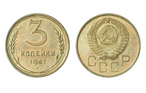 3 копейки 1947 года