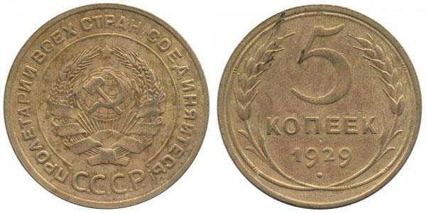5 копеек 1929 года