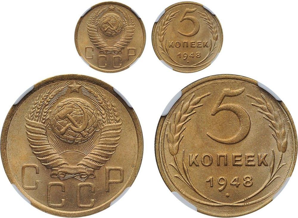 5 копеек 1948 года