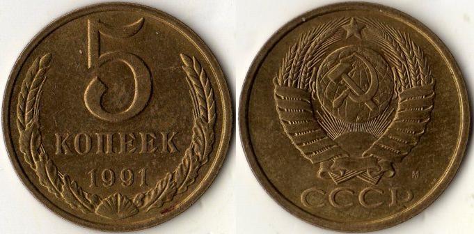 5 копеек 1991 года СССР