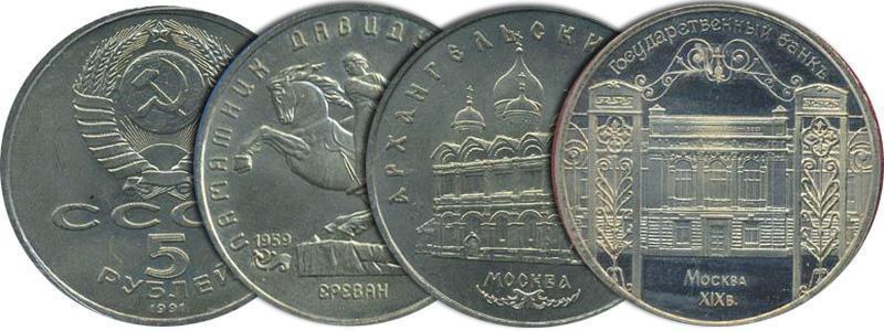 5 рублей 1991 года
