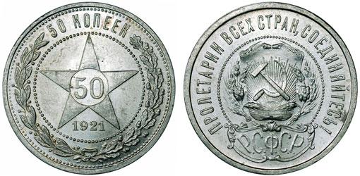 50 копеек 1921 года серебро