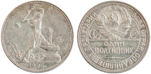 Монета 50 копеек 1925 года серебро