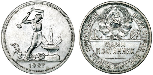 Монета 50 копеек 1927 года