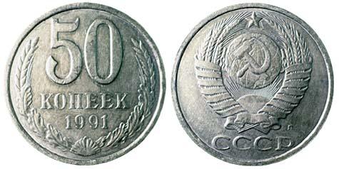 50 копеек 1991 года