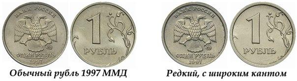 Монеты 1 рубль широкий кант