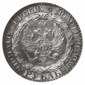 Константиновский рубль фото оригинала