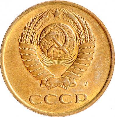 Монета 3 копейки 1991 года