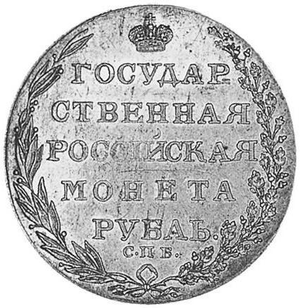 Монеты серебряные рубли царской России фото